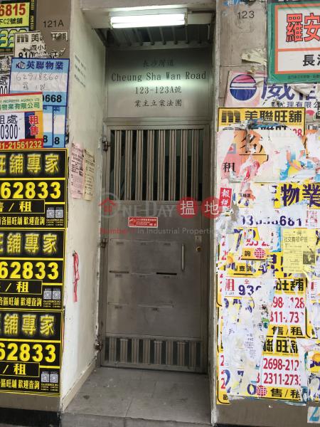 長沙灣道123號 (123 Cheung Sha Wan Road) 深水埗|搵地(OneDay)(3)