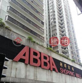 利群商場|南區利群商業大廈(ABBA Commercial Building)出租樓盤 (HA0064)_0