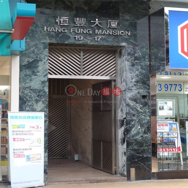 Hang Fung Building (Hang Fung Building) Happy Valley|搵地(OneDay)(1)