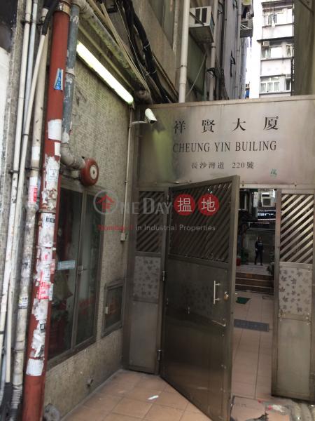 祥賢大廈 (Cheung Yin Building) 深水埗 搵地(OneDay)(2)
