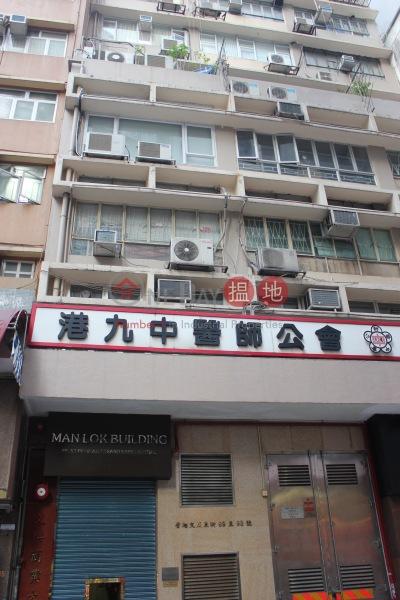 文樂商業大廈 (Man Lok Building) 上環|搵地(OneDay)(2)