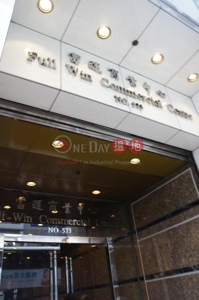 Full Win Commercial Centre (Full Win Commercial Centre) Mong Kok|搵地(OneDay)(1)