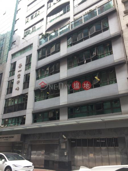 善一堂中心 (Shin Yat Tong Centre) 油麻地|搵地(OneDay)(2)