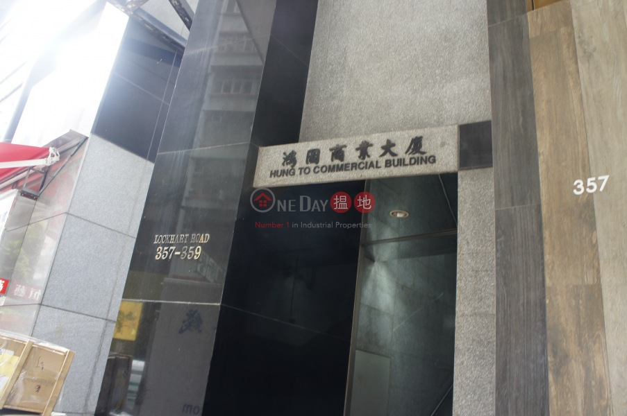 Hung To Commercial Building (Hung To Commercial Building) Wan Chai|搵地(OneDay)(2)