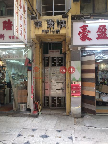 華康樓 (Wah Hong Building) 旺角 搵地(OneDay)(3)
