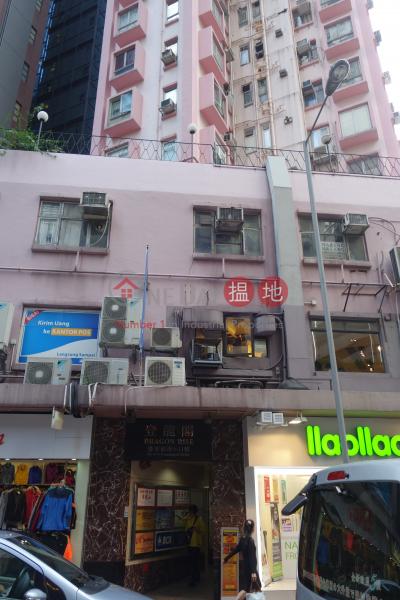 Dragon Rise (Dragon Rise) Causeway Bay|搵地(OneDay)(4)