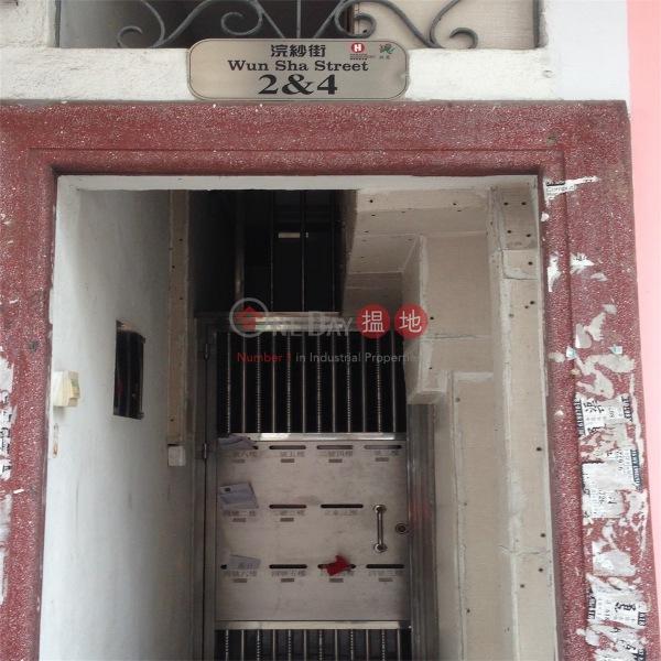 浣紗街2-4號 (2-4 Wun Sha Street) 銅鑼灣|搵地(OneDay)(2)