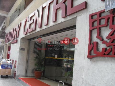 世紀工商中心 觀塘區世紀工商中心(Century Centre)出租樓盤 (lcpc7-06193)_0