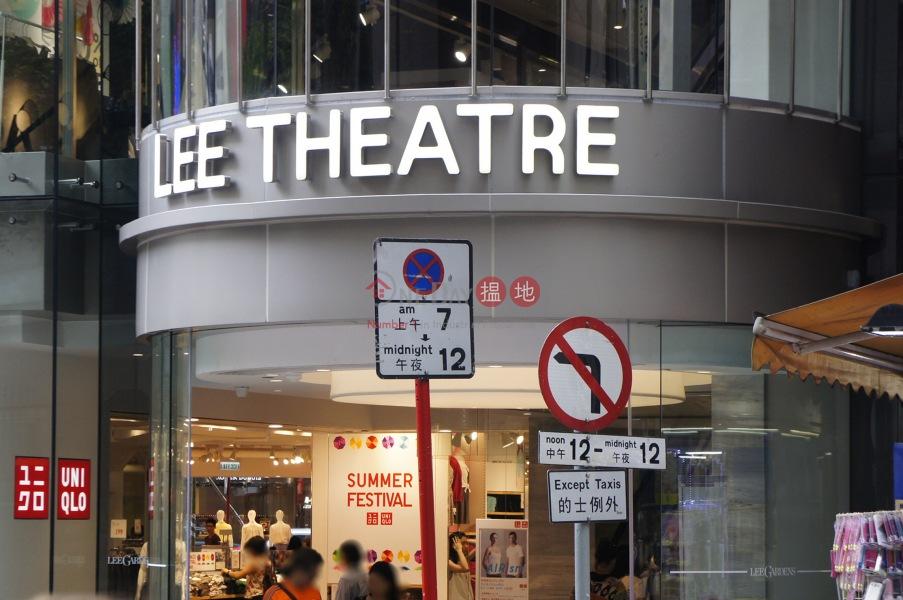利舞臺廣場 (Lee Theatre Plaza) 銅鑼灣|搵地(OneDay)(2)