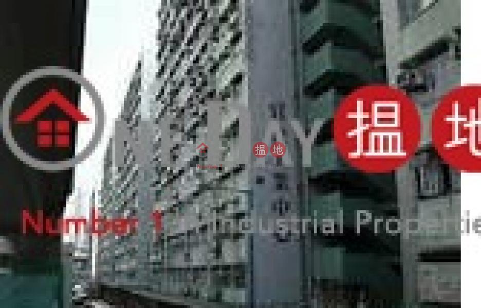 觀塘 觀塘區官塘工業中心(Kwun Tong Industrial Centre)出租樓盤 (tanly-05837)