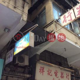 醫局街164號,深水埗, 九龍