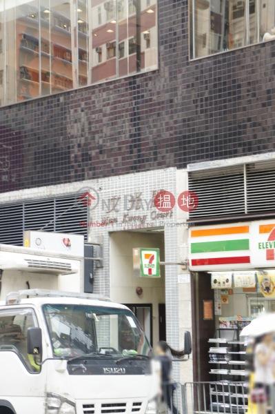 文光閣 (Man Kwong Court) 堅尼地城 搵地(OneDay)(3)