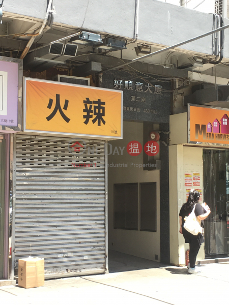 好順意大廈B座 (Ho Shun Yee Building Block B) 元朗|搵地(OneDay)(2)