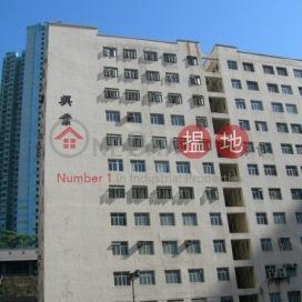 Hing Yip Centre|興業中心