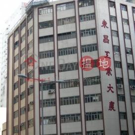 Tung Cheong Factory Building|東昌工業大廈