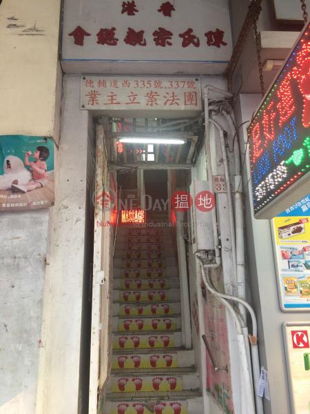 335 Des Voeux Road West (335 Des Voeux Road West) Sai Ying Pun|搵地(OneDay)(2)