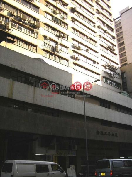 金基工業大廈|葵青金基工業大廈(Gold King Industrial Building)出售樓盤 (ritay-05871)
