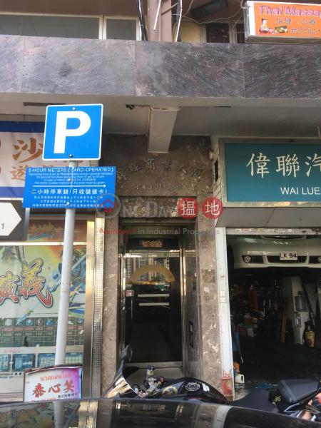 錦輝商業大廈 (Kam Fai Commercial Building) 九龍城|搵地(OneDay)(2)