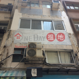 16 Sai Yuen Lane|西源里16號