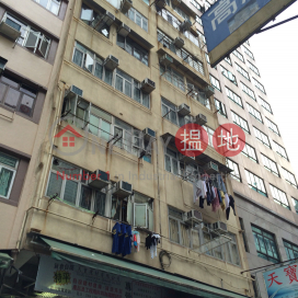 584 Reclamation Street,Prince Edward, Kowloon