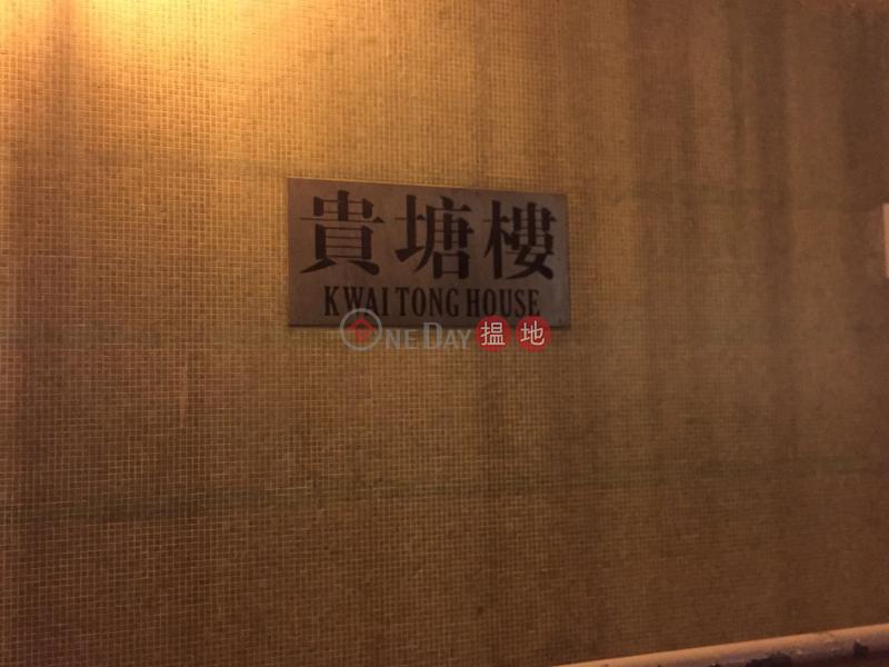 油塘邨貴塘樓 (Kwai Tong House, Yau Tong Estate) 油塘|搵地(OneDay)(3)