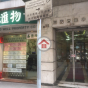 Parkes Commercial Centre (Parkes Commercial Centre) Yau Tsim Mong|搵地(OneDay)(3)