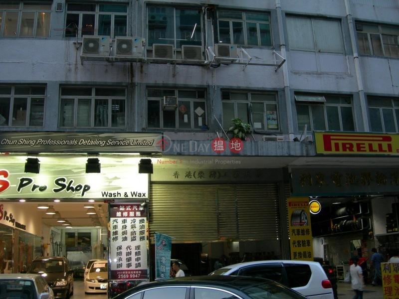 Hong Kong (Chai Wan) Industrial Building (Hong Kong (Chai Wan) Industrial Building) Chai Wan|搵地(OneDay)(1)