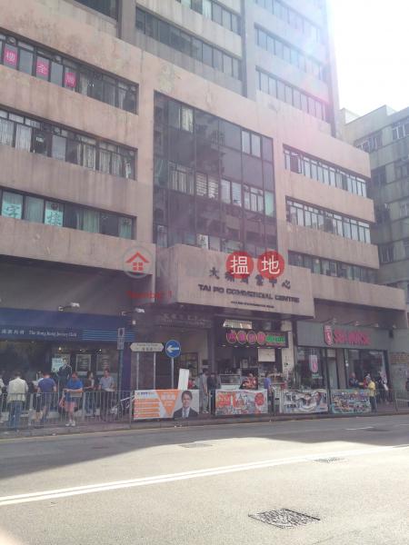 Tai Po Commercial Centre (Tai Po Commercial Centre) Tai Po|搵地(OneDay)(3)