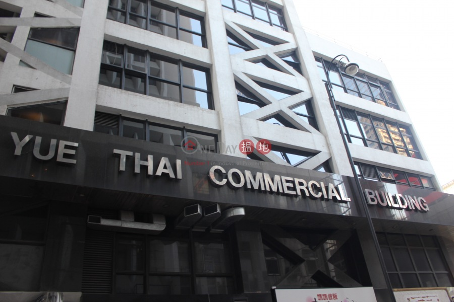 Yue Thai Commercial Building (Yue Thai Commercial Building) Sheung Wan|搵地(OneDay)(3)