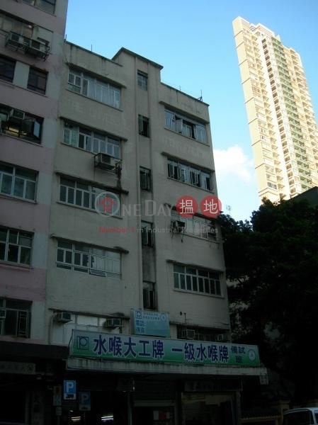Fuk Tsun Factory Building (Fuk Tsun Factory Building) Tai Kok Tsui|搵地(OneDay)(4)