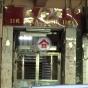 黃埔街11C號 (11C Whampoa Street) 九龍城黃埔街11C號|- 搵地(OneDay)(3)