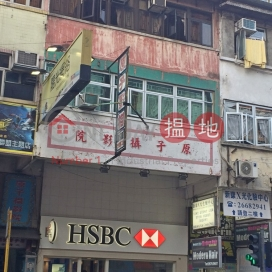 San Fung Avenue 79|新豐路79號