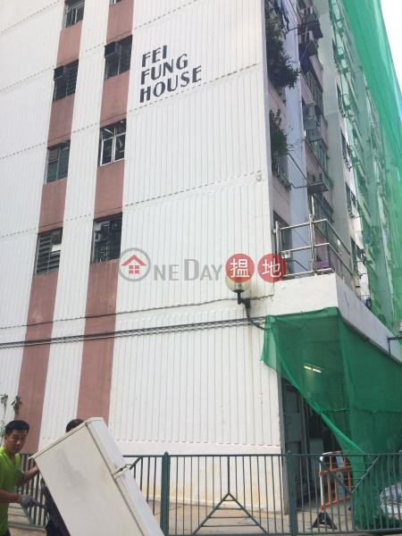 Fei Fung House, Choi Wan (I) Estate (Fei Fung House, Choi Wan (I) Estate) Choi Hung 搵地(OneDay)(1)