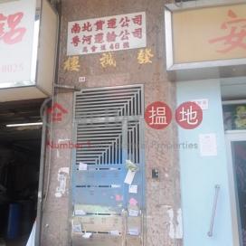 Fat Shing Building,Sheung Shui, New Territories