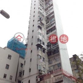 永泰大廈,旺角, 九龍