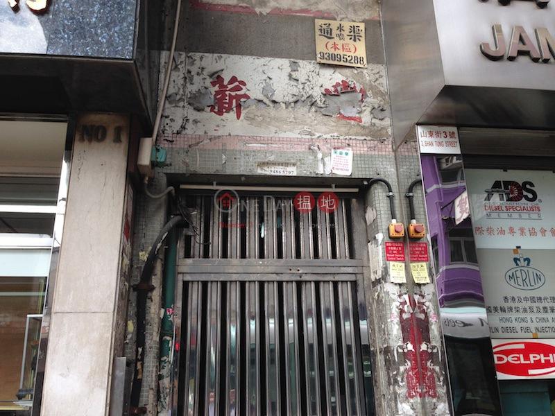 山東街1-3號 (1-3 Shantung Street) 旺角|搵地(OneDay)(1)