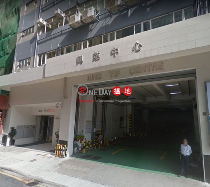 Property Search Hong Kong   OneDay   Industrial Rental Listings, HING YIP CENTRE