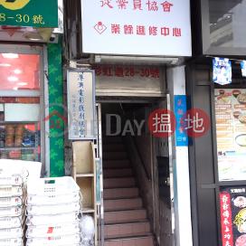 28-30 Choi Hung Road,San Po Kong, Kowloon