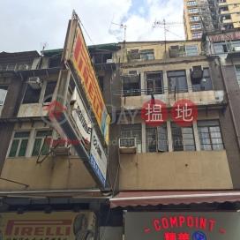 San Shing Avenue 93|新成路93號