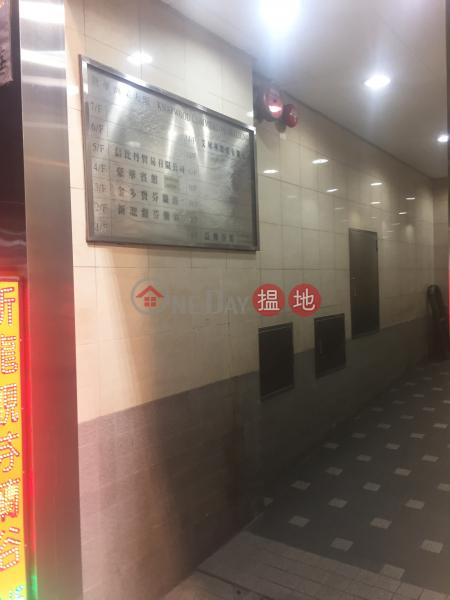 世華商業大廈 (Knapwood Commercial Building) 佐敦|搵地(OneDay)(2)