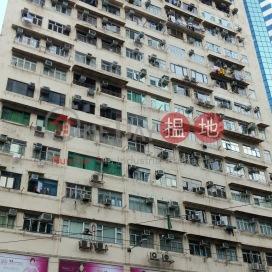 英皇大樓,鰂魚涌, 香港島