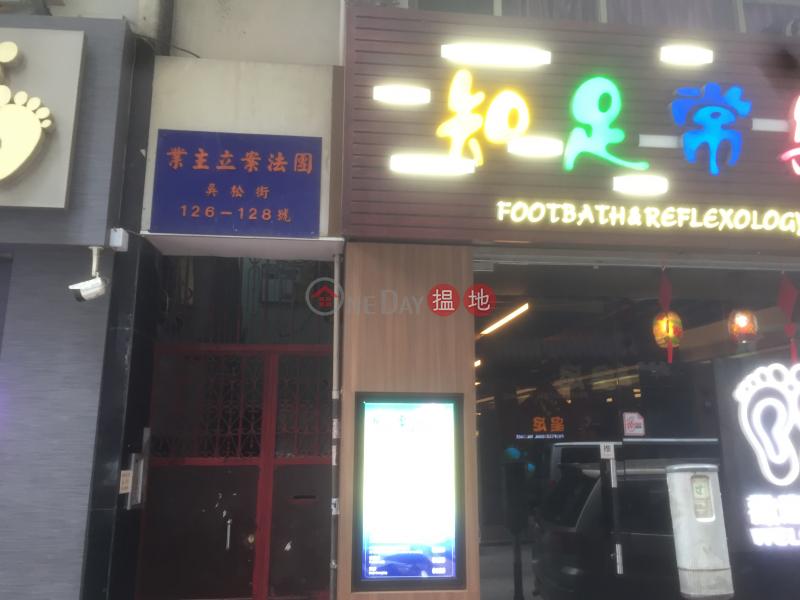 126-128 Woosung Street (126-128 Woosung Street) Jordan|搵地(OneDay)(3)