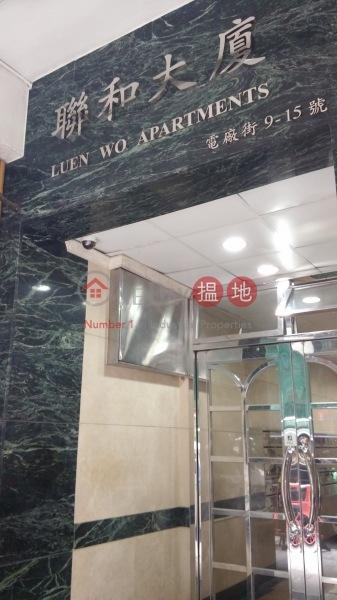 Luen Wo Apartments (Luen Wo Apartments) North Point|搵地(OneDay)(3)
