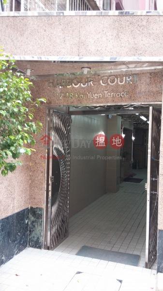 海港閣 (Harbour Court) 北角 搵地(OneDay)(4)