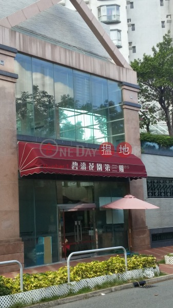 Phase 3 Pictorial Garden (Phase 3 Pictorial Garden) Sha Tin|搵地(OneDay)(2)
