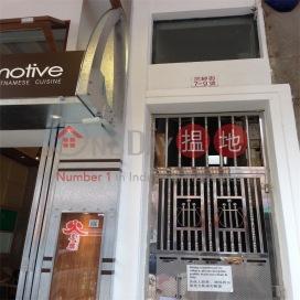 浣紗街7-9,銅鑼灣, 香港島