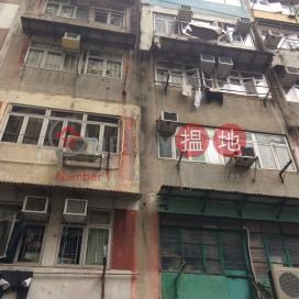 Fu Wah Building,Sai Ying Pun, Hong Kong Island