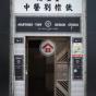 7 Pak Sha Road (7 Pak Sha Road) Wan Chai DistrictPak Sha Road7號|- 搵地(OneDay)(1)