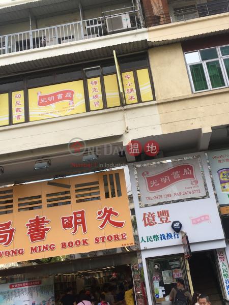 壽富街5號 (5 Sau Fu Street) 元朗|搵地(OneDay)(3)