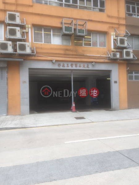 Wing Sum 2 Industrial Building (Wing Sum 2 Industrial Building) San Po Kong 搵地(OneDay)(2)